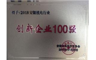 安徽机电行业创新企业100强证书
