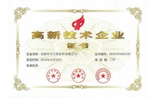 2018高新技术企业证书